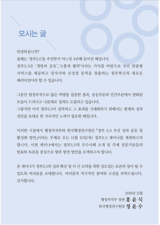 한국행정연구원2.png