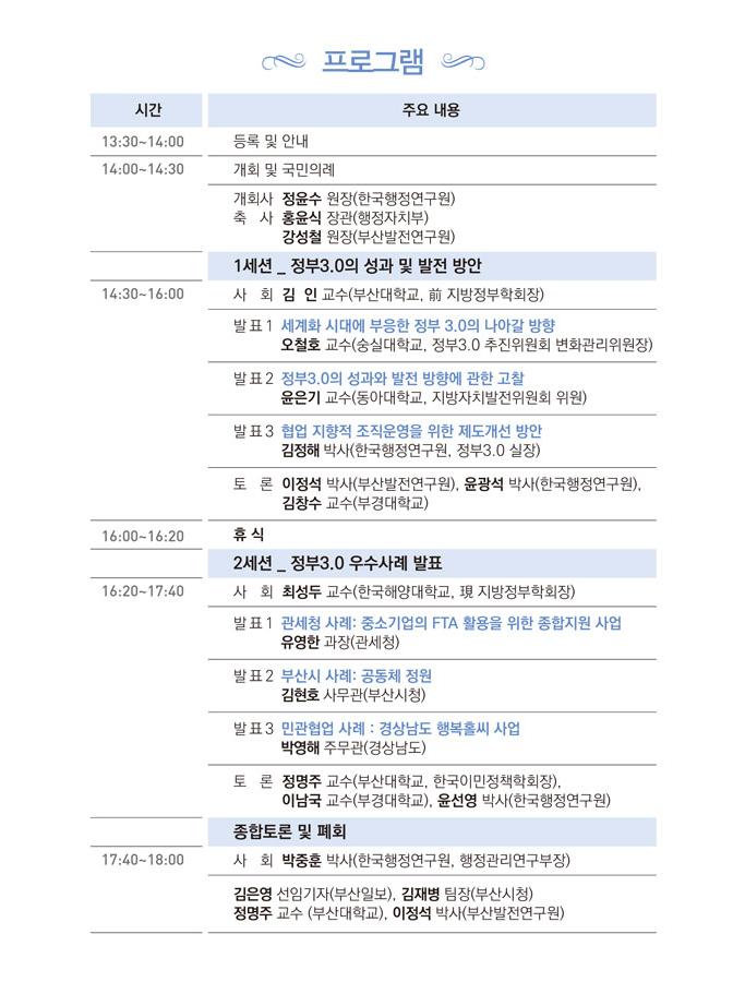한국행정연구원3.png