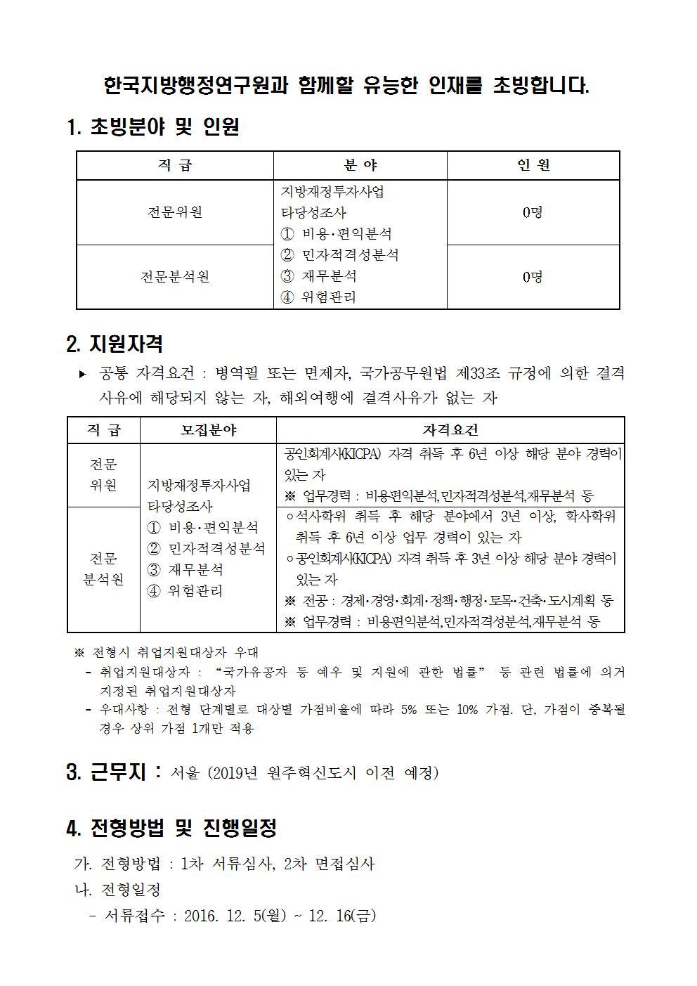 한국행정연구원채용1001.jpg