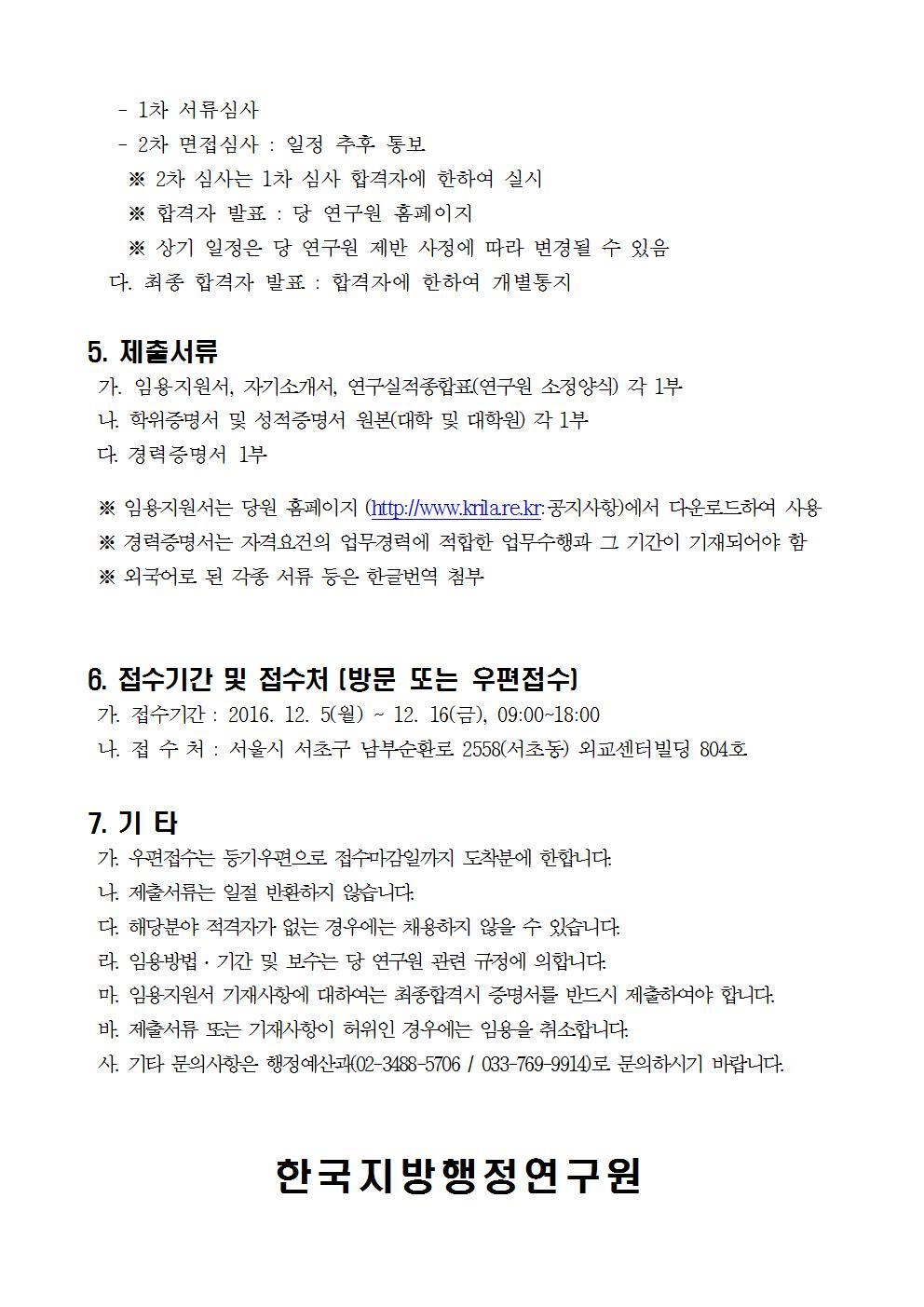 한국행정연구원채용1002.jpg