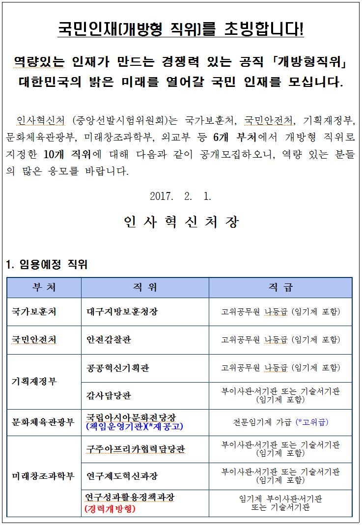 인사혁신처1.png