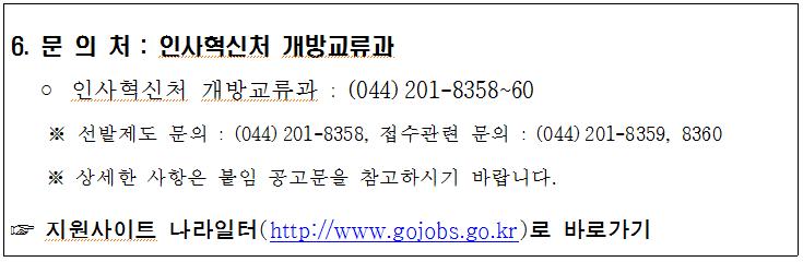 인사혁신처3.png