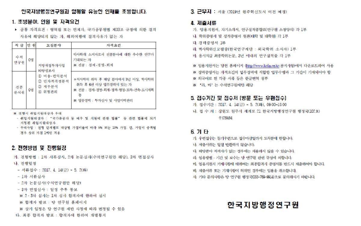 한국지방행정연구원채용공고.jpg