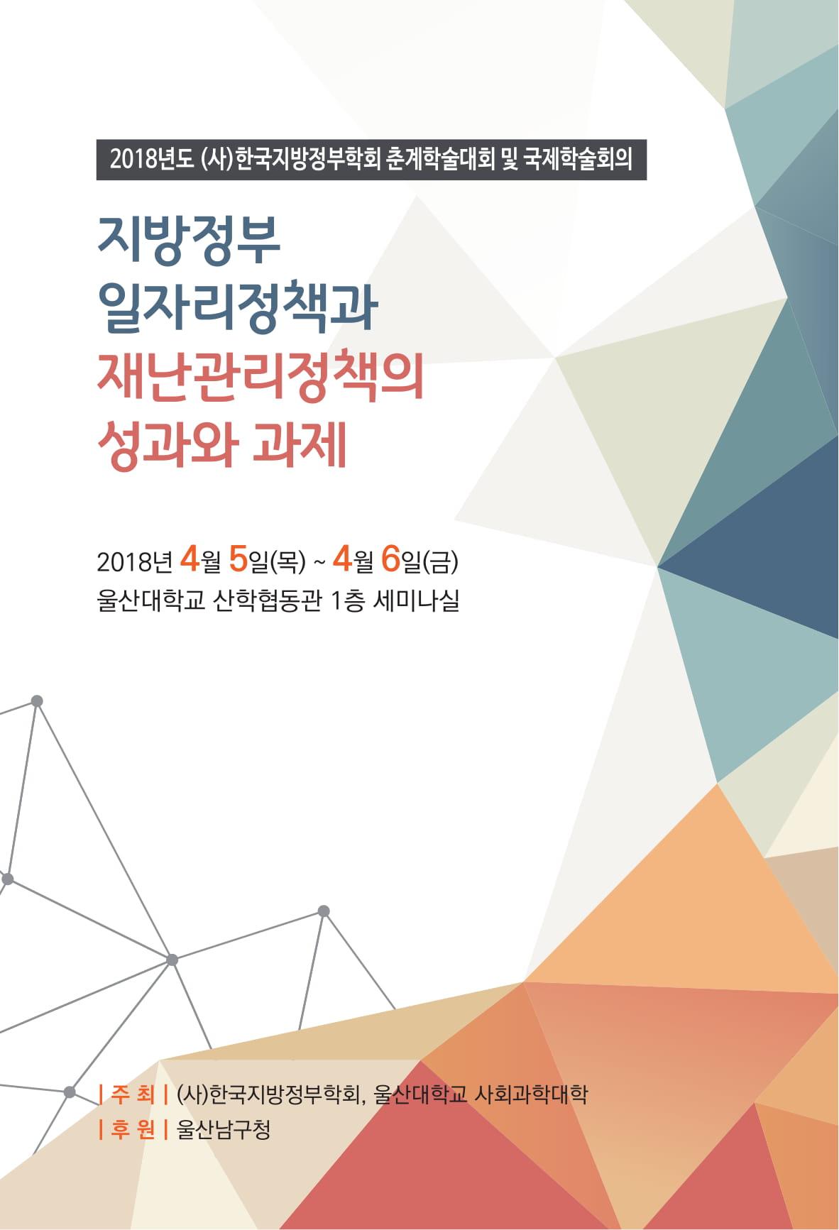 12_지방정부_춘계초청-01.jpg