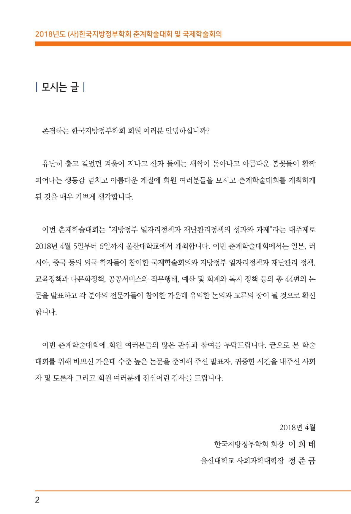 12_지방정부_춘계초청-02.jpg
