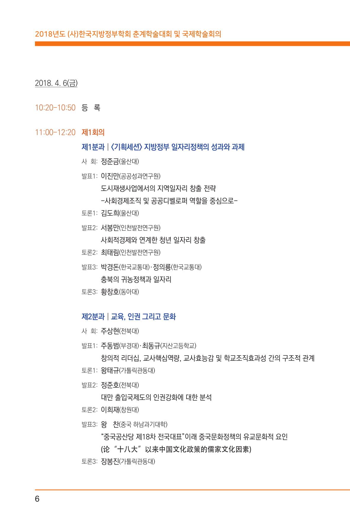 12_지방정부_춘계초청-06.jpg