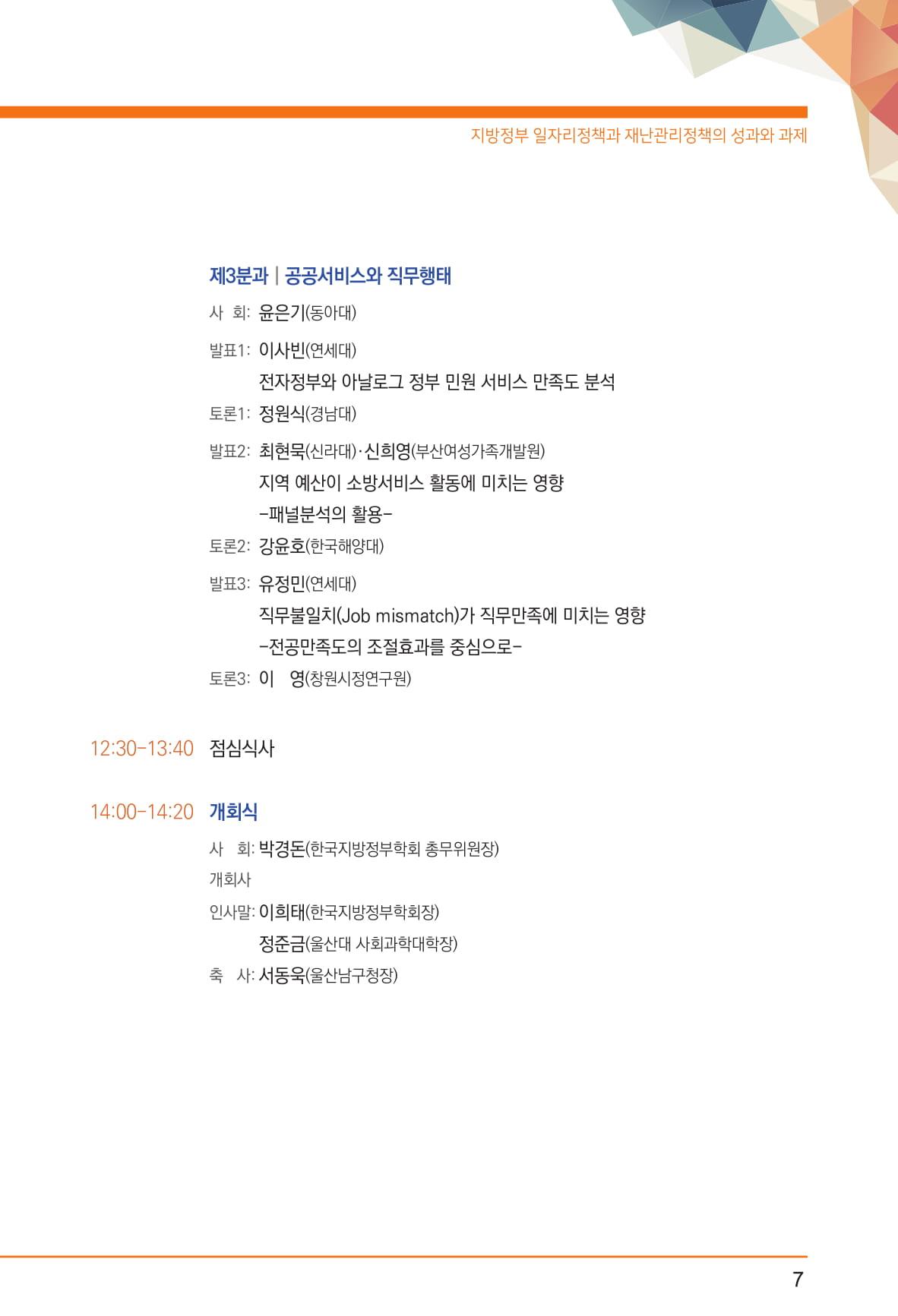 12_지방정부_춘계초청-07.jpg