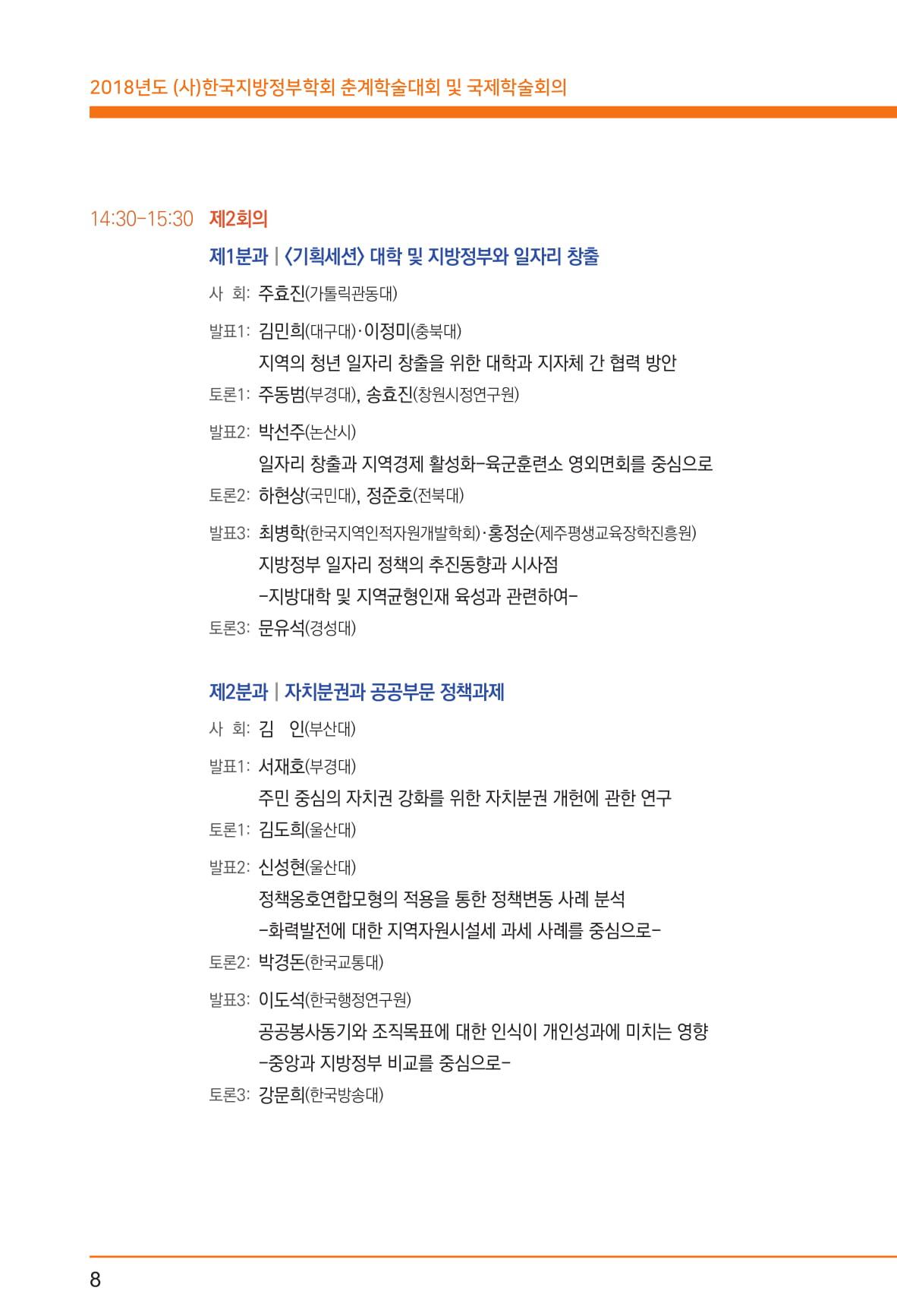 12_지방정부_춘계초청-08.jpg