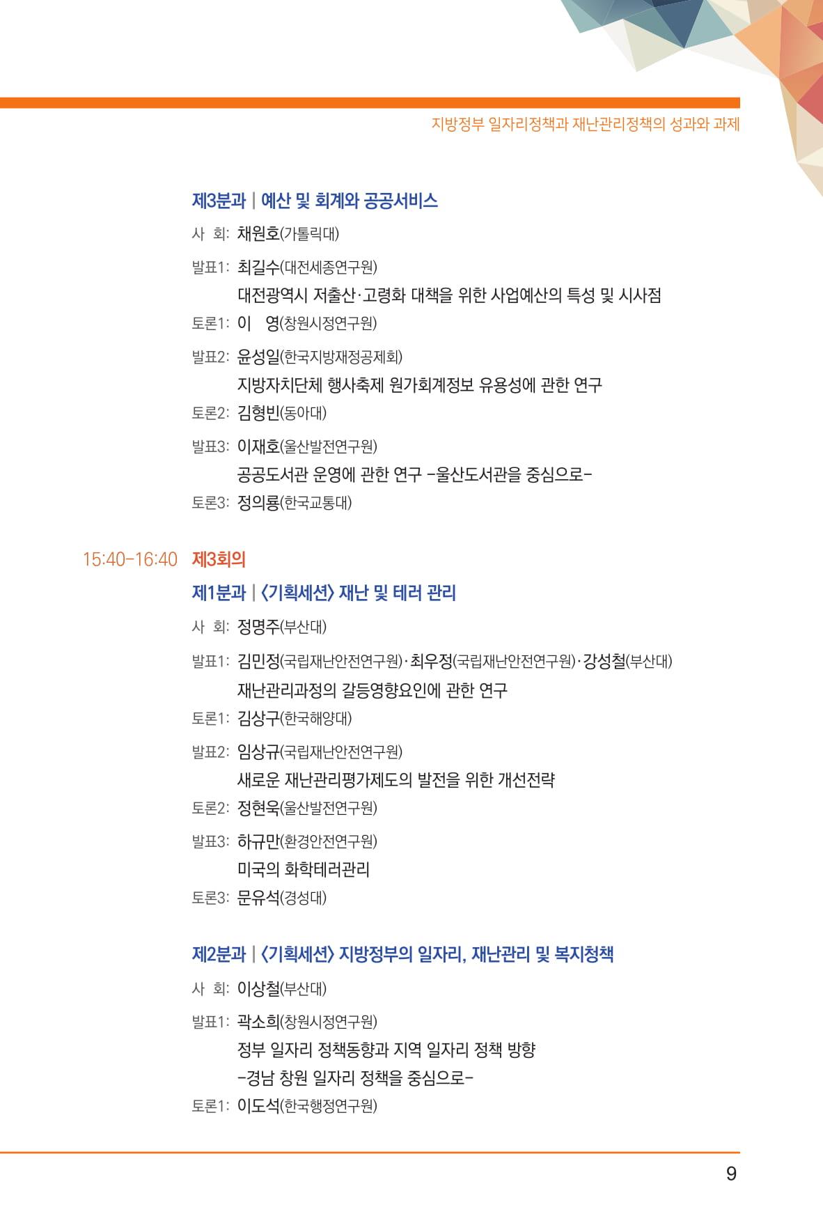 12_지방정부_춘계초청-09.jpg