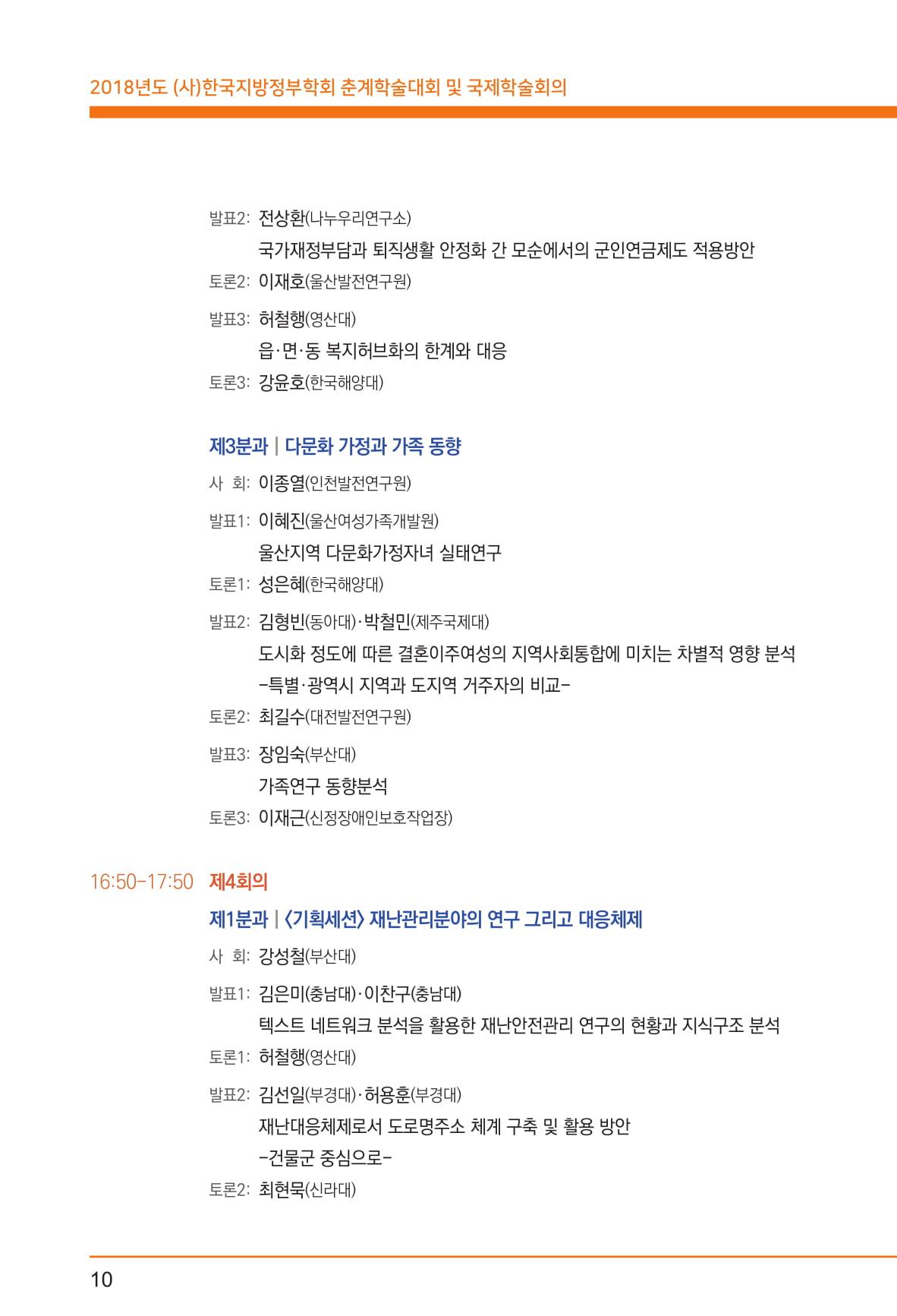 12_지방정부_춘계초청-10.jpg