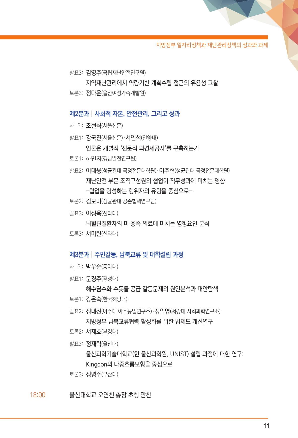 12_지방정부_춘계초청-11.jpg