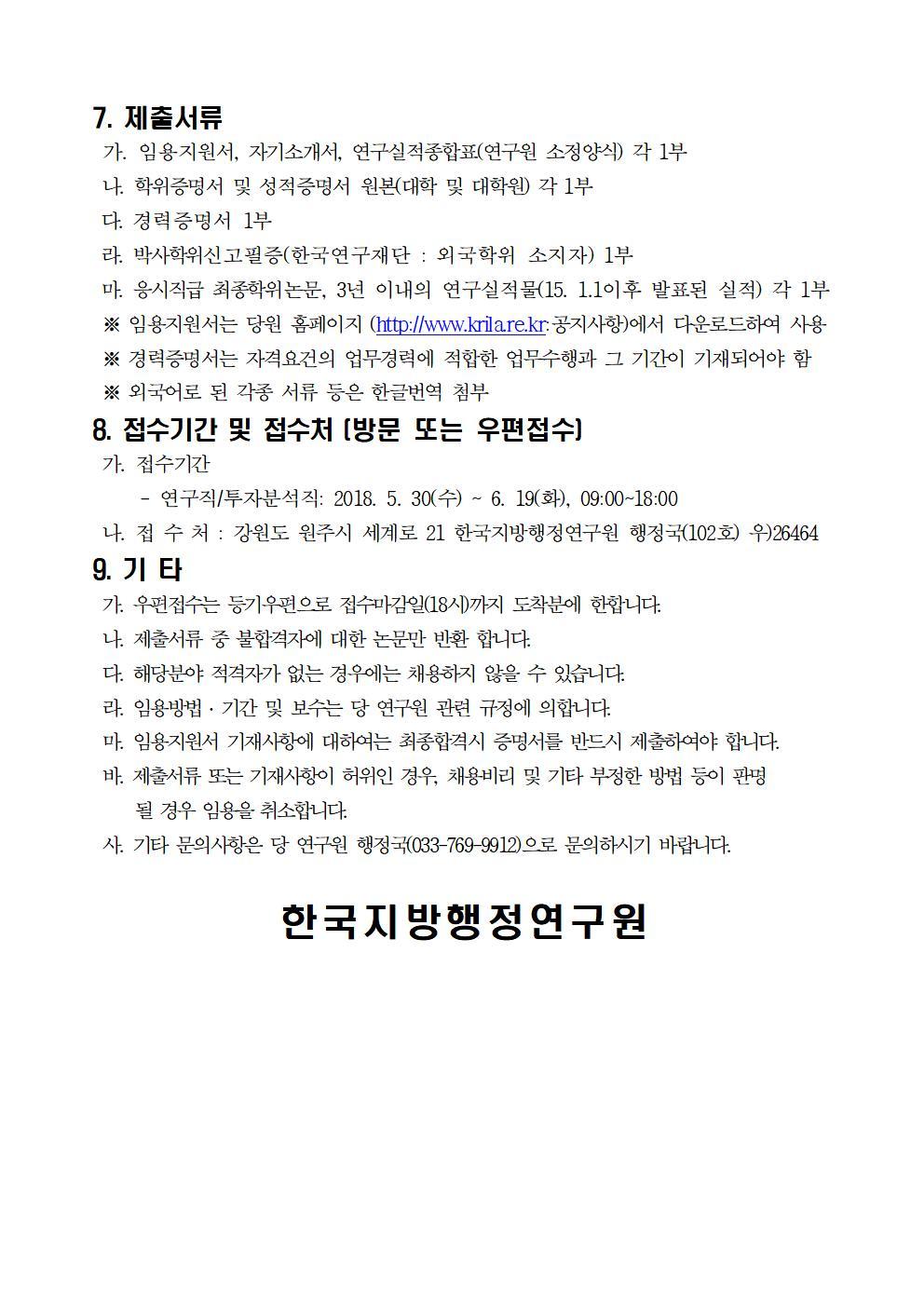 직원 채용 계획(공고문)수정003.jpg