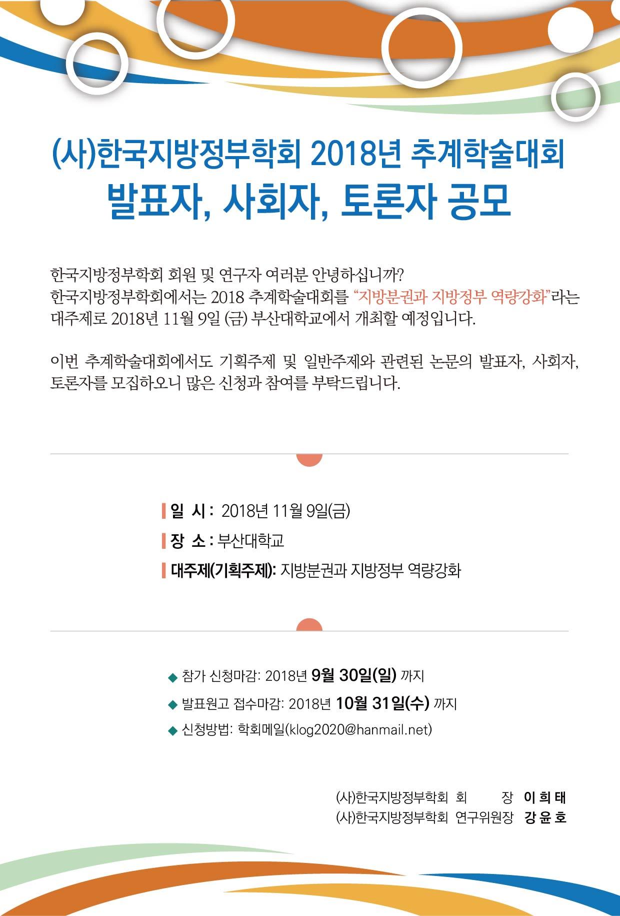추계학술대회공고문(2018)_춘계.jpg