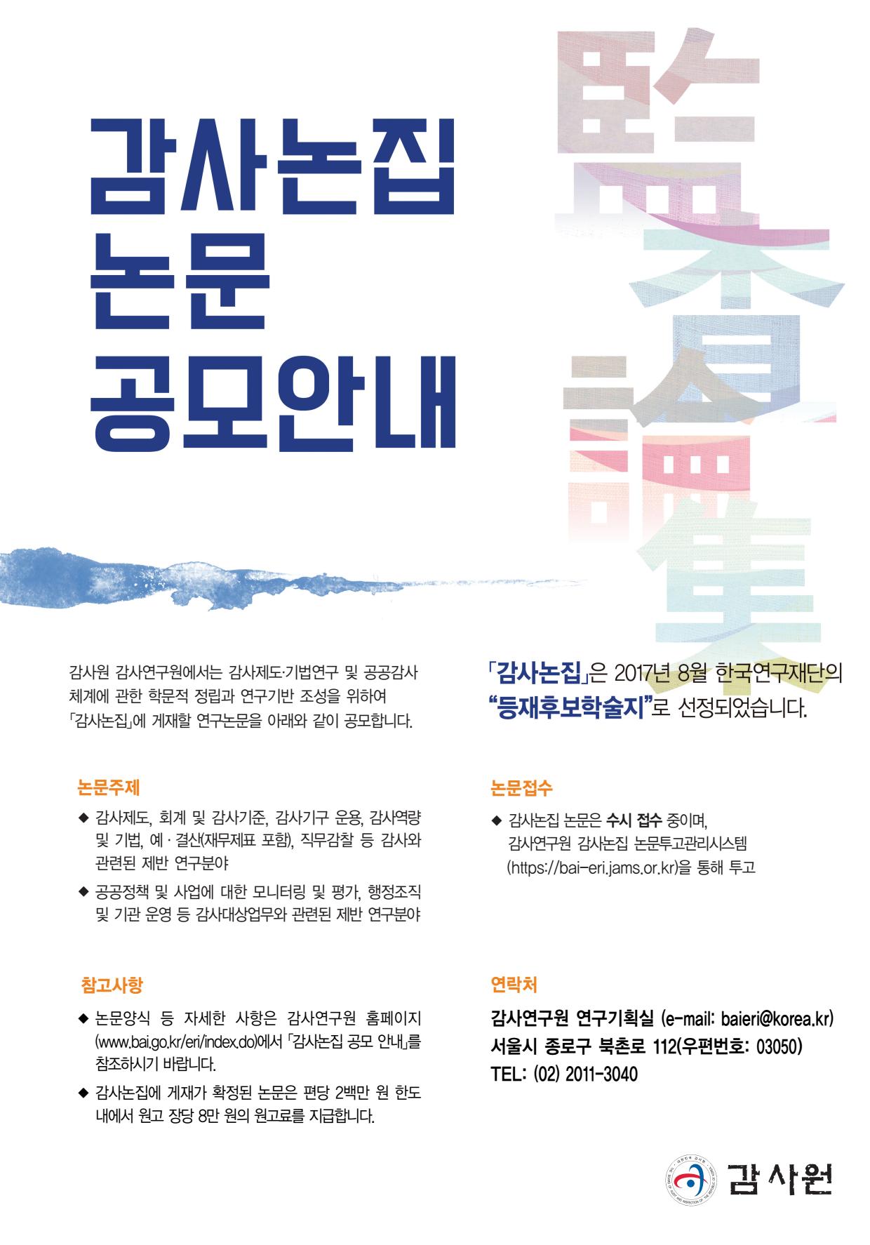 감사논집 모집공고문 (권장버전).png