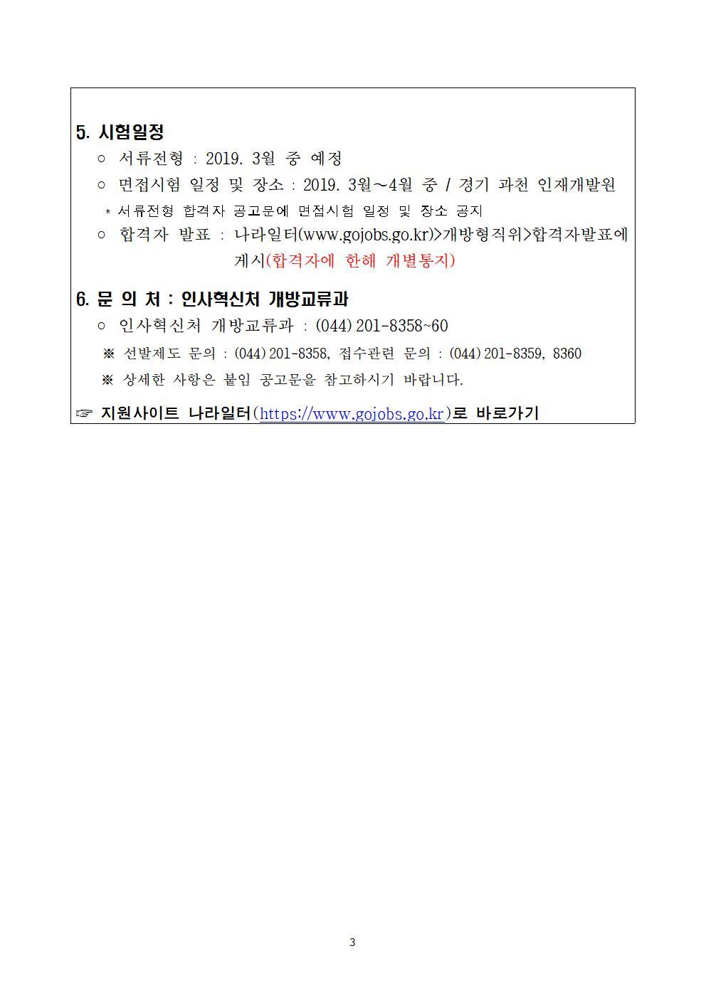 개방형 직위 공개모집 안내(2019년 2월 공고) (1)003.jpg