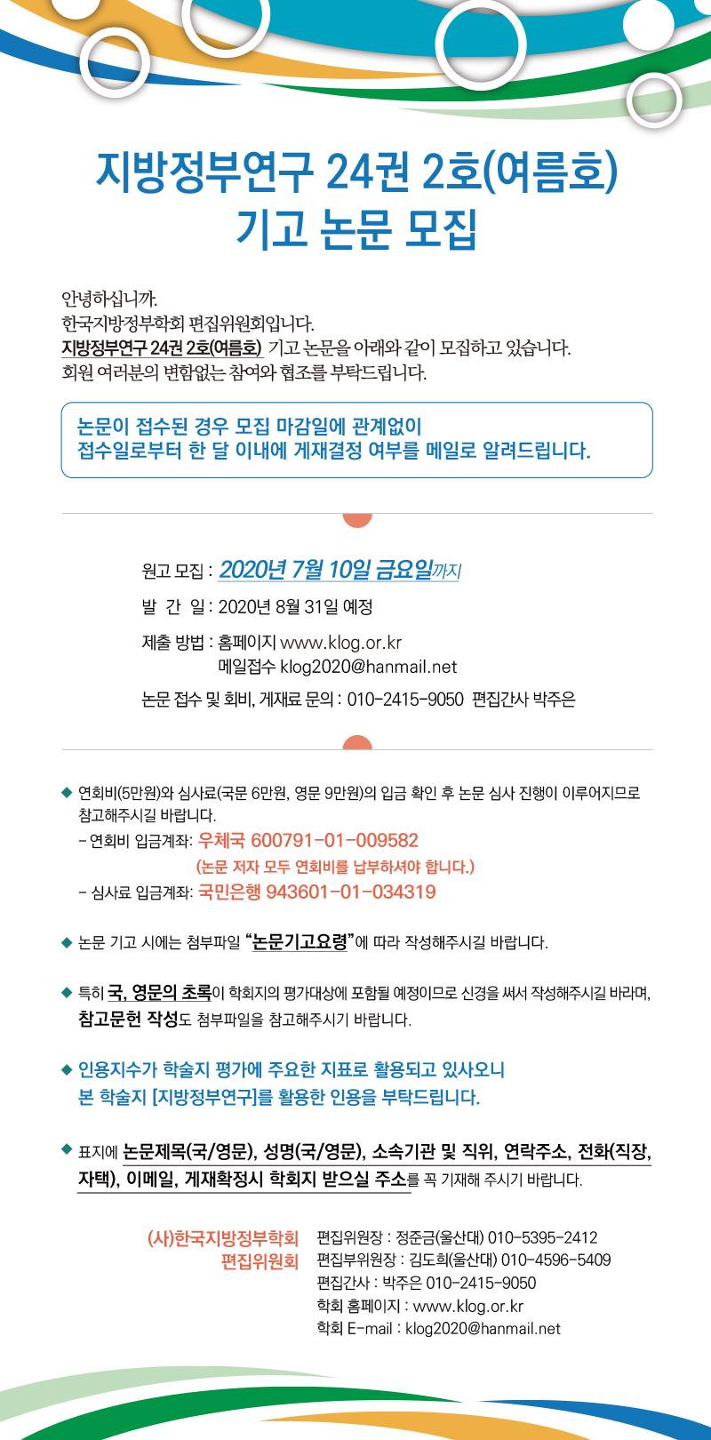 지방정부연구 24권 2호(여름호) 기고 논문 모집 포스터.jpg