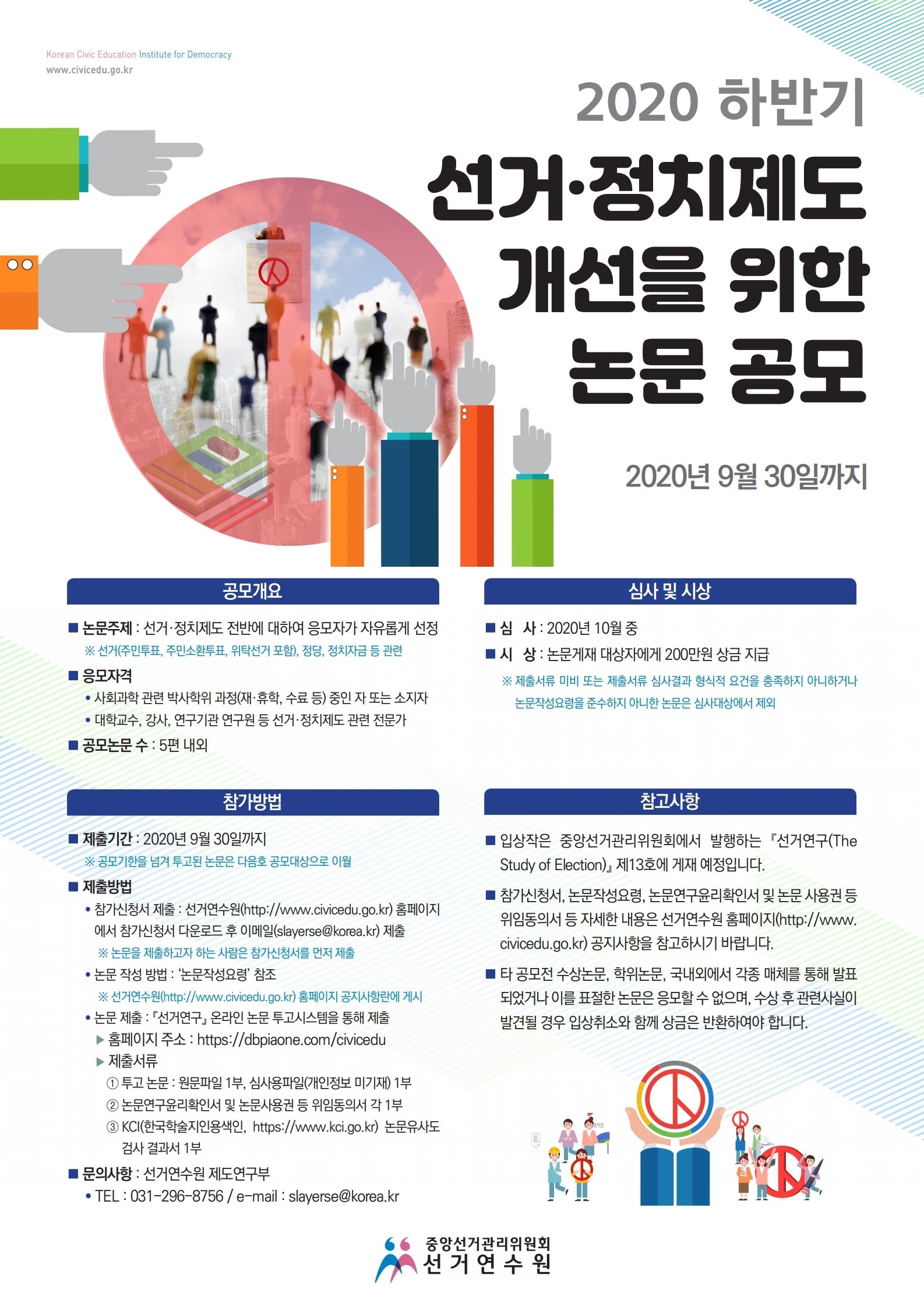 [첨부1]포스터(선거연구 13호).pdf_page_1.jpg