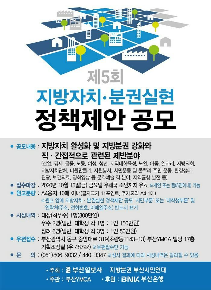 제5회 지방자치분권실현 정책제안 공모.jpg