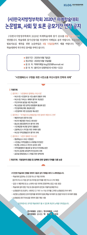 4_학술대회공고문(2020)_하계_연장_최종.jpg