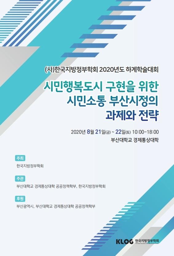 붙임1. (사)한국지방정부학회 2020년 하계학술대회 초청.pdf_page_01.jpg