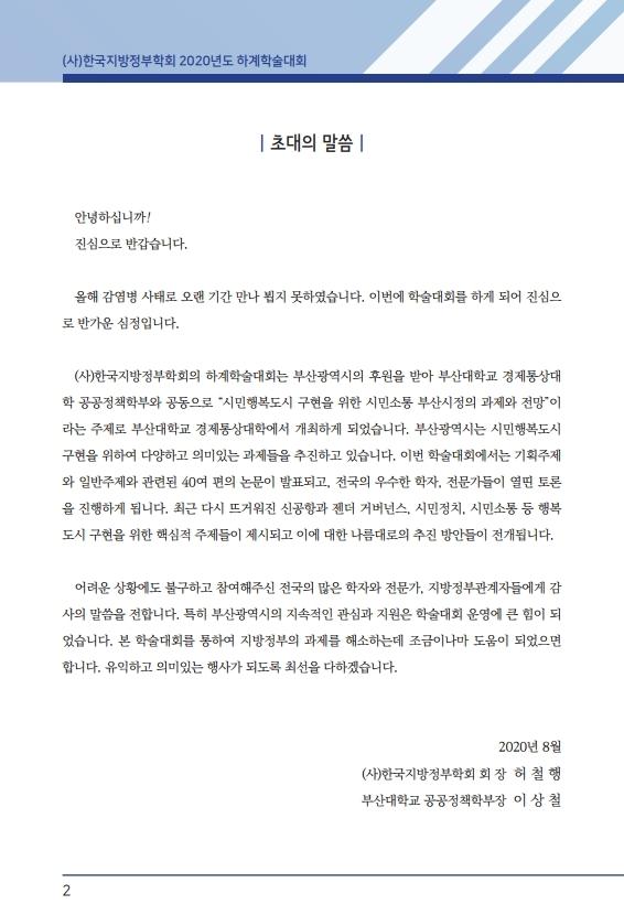 붙임1. (사)한국지방정부학회 2020년 하계학술대회 초청.pdf_page_02.jpg