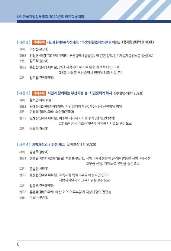 붙임1. (사)한국지방정부학회 2020년 하계학술대회 초청.pdf_page_06.jpg