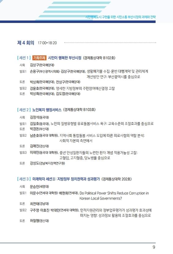 붙임1. (사)한국지방정부학회 2020년 하계학술대회 초청.pdf_page_09.jpg