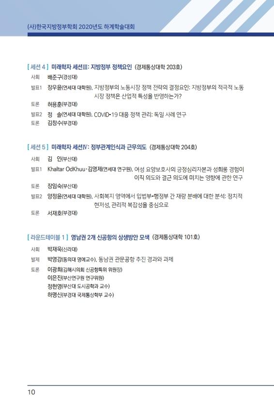 붙임1. (사)한국지방정부학회 2020년 하계학술대회 초청.pdf_page_10.jpg