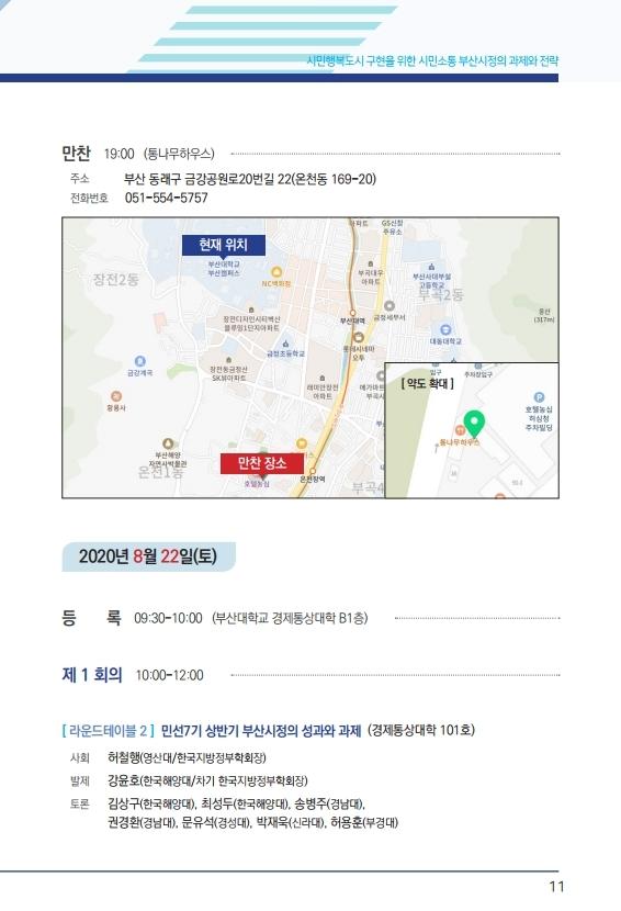 붙임1. (사)한국지방정부학회 2020년 하계학술대회 초청.pdf_page_11.jpg