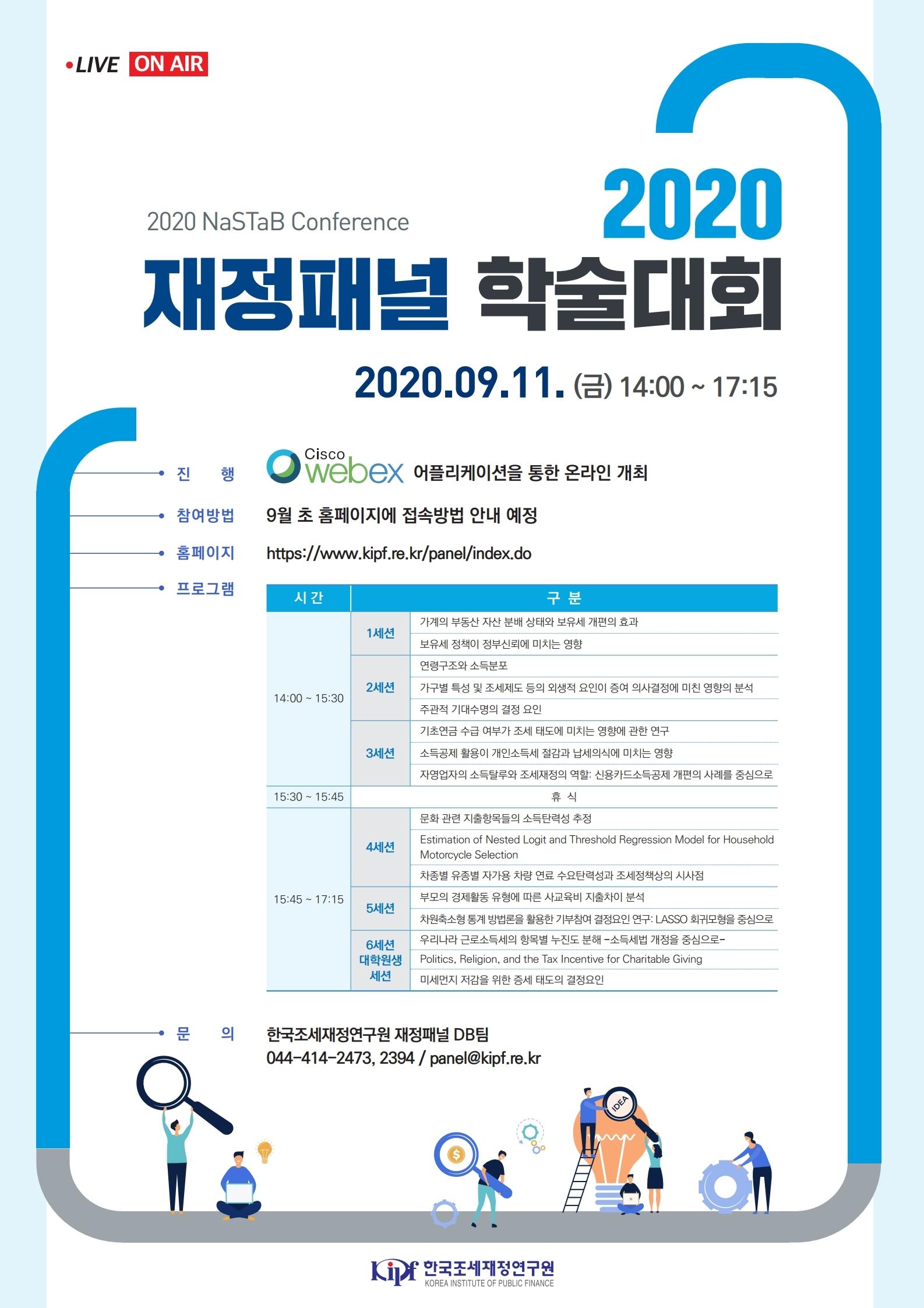 2020 재정패널 학술대회_포스터_최종.pdf_page_1.jpg