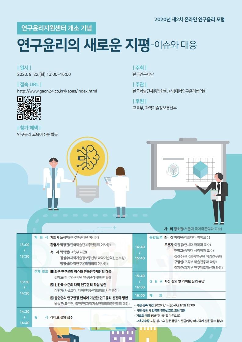 2020년 제2차 온라인 연구윤리 포럼 포스터.pdf_page_1.jpg