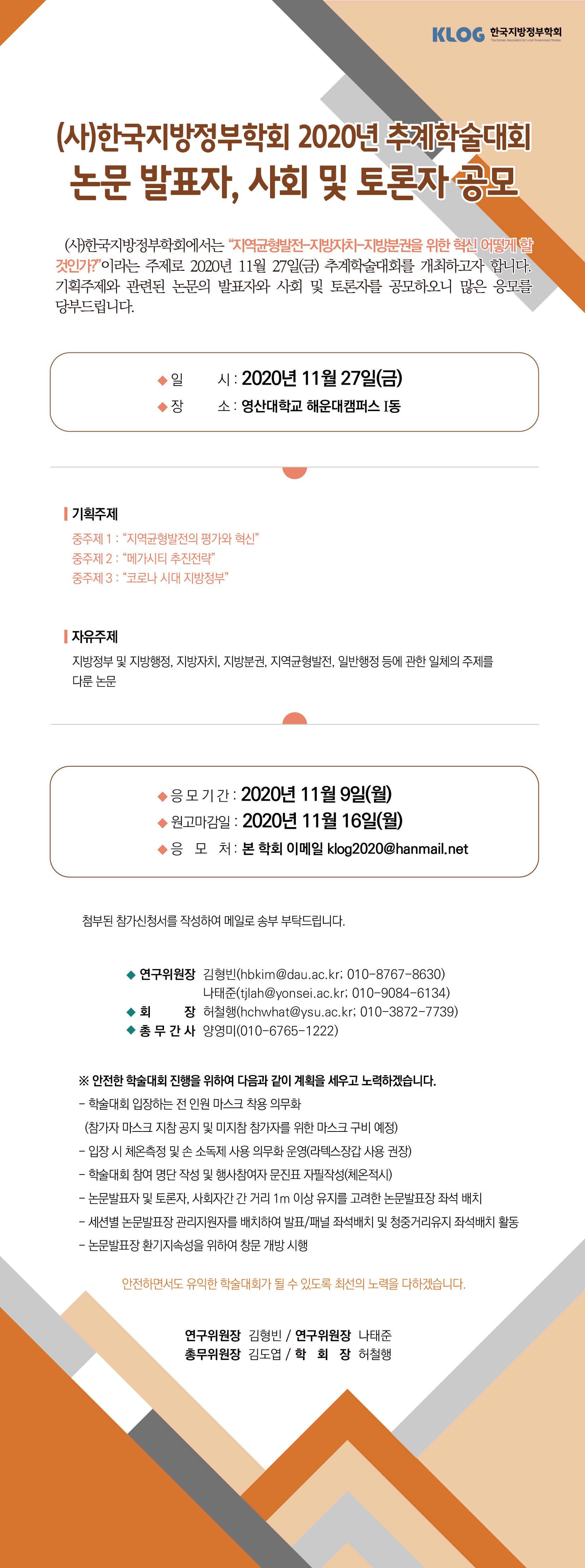 학술대회공고문(2020)_추계_전면수정.jpg