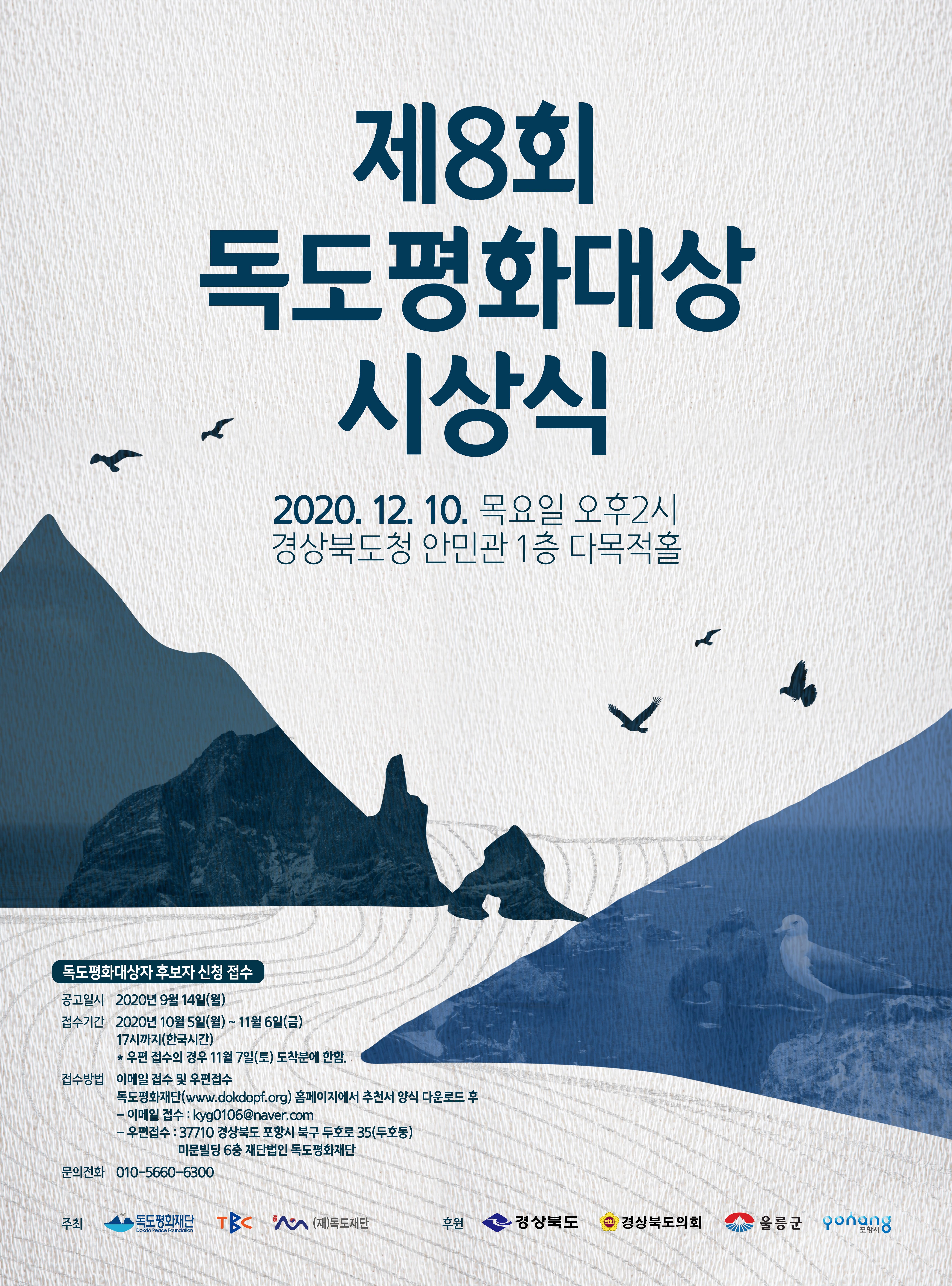 2020 1015 독도평화대상시상식 포스터 확정-01.jpg