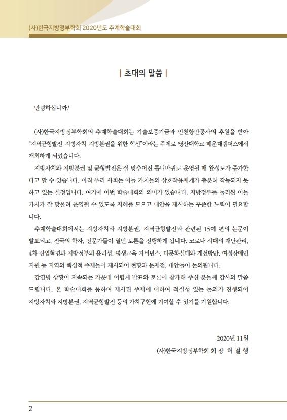 (사)한국지방정부학회_2020년 추계학술대회 초청장(201120).pdf_page_2.jpg