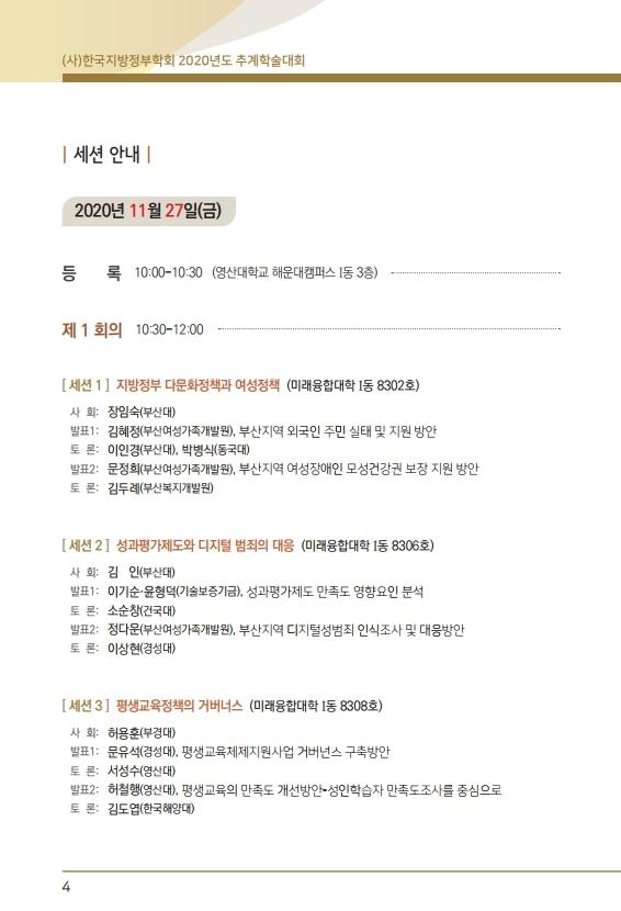 (사)한국지방정부학회_2020년 추계학술대회 초청장(201120).pdf_page_4.jpg