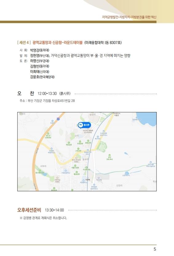 (사)한국지방정부학회_2020년 추계학술대회 초청장(201120).pdf_page_5.jpg