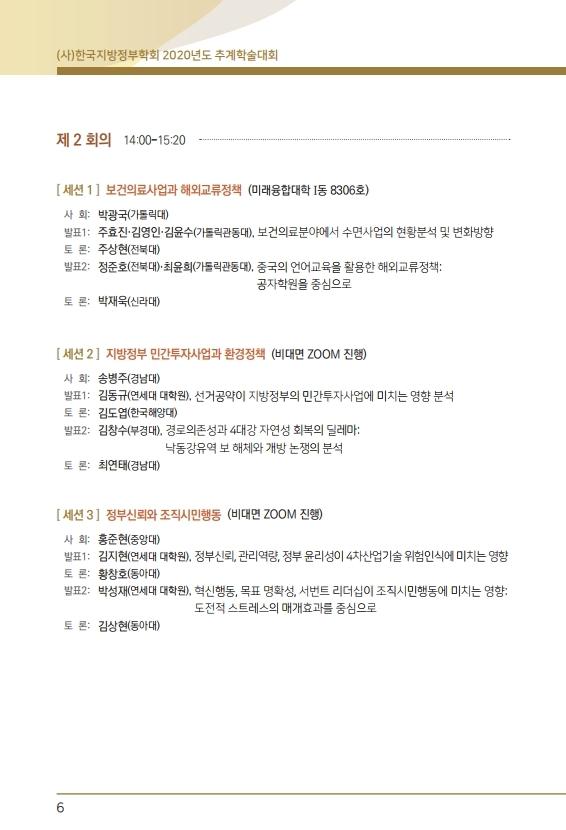 (사)한국지방정부학회_2020년 추계학술대회 초청장(201120).pdf_page_6.jpg