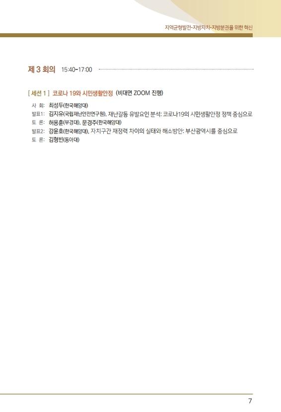(사)한국지방정부학회_2020년 추계학술대회 초청장(201120).pdf_page_7.jpg