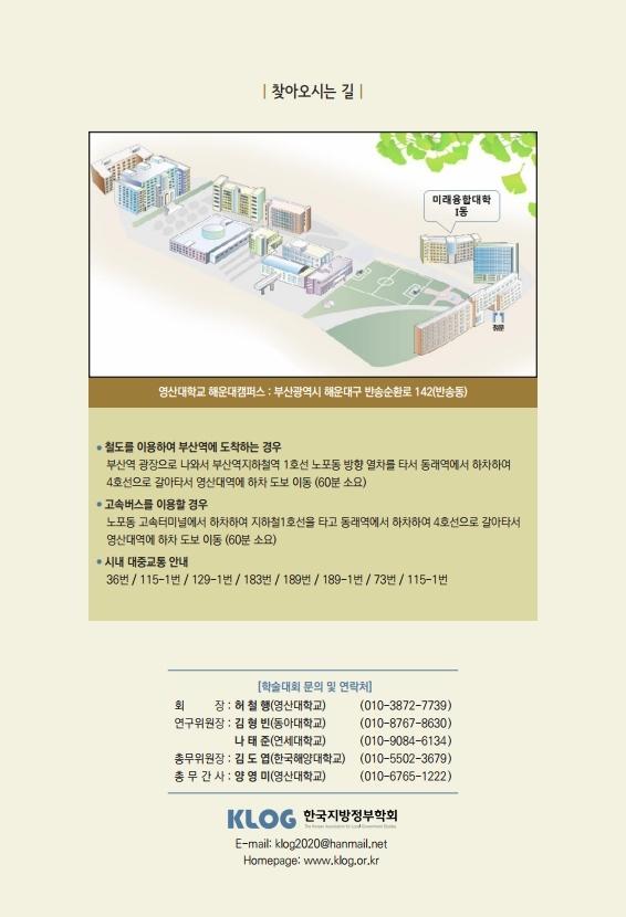(사)한국지방정부학회_2020년 추계학술대회 초청장(201120).pdf_page_8.jpg