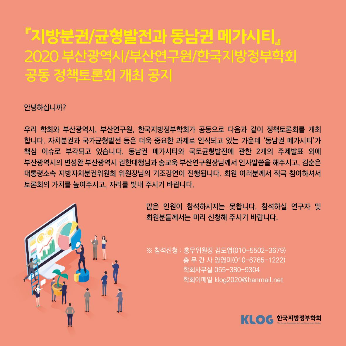부산연구원토론회 공지-01.jpg